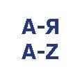 По алфавиту