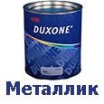 DUXONE металлик