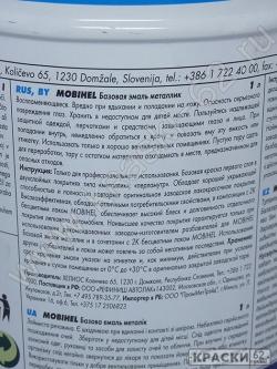 190 Калифорнийский мак MOBIHEL металлик базовая эмаль