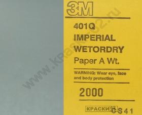 Наждачная бумага водостойкая 3М 2000 138х230 мм