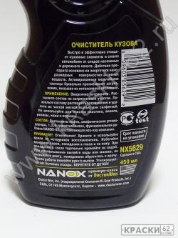 Очиститель кузова NANOX