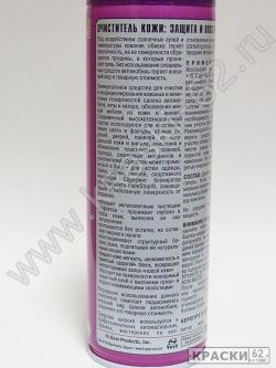 Hi-gear очиститель кожи HG5217