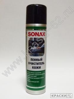 Пенный очиститель кожи SONAX