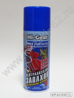 Нейтрализатор запахов Hi-Gear HG5185