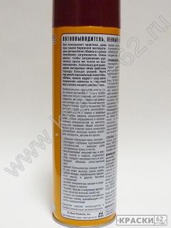 Пенный очиститель и пятновыводитель Hi-Gear большой HG5202
