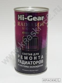 Состав для ремонта радиаторов и системы охлаждения Hi-Gear HG9025