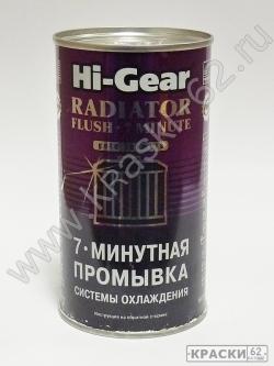 7 минутная промывка системы охлаждения hi-gear HG9014
