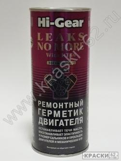Ремонтный герметик двигателя Hi-Gear HG2235