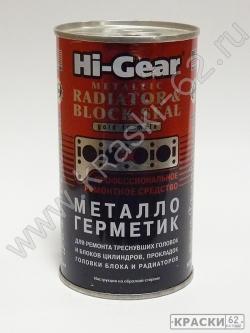 Металлогерметик Hi-Gear HG9037