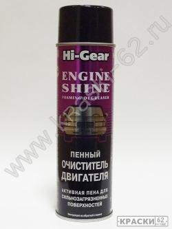 Пенный очиститель двигателя Hi-Gear HG5377