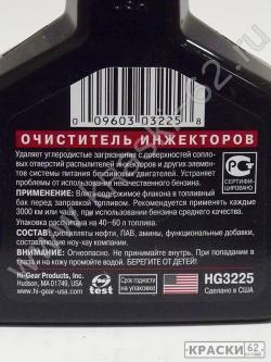 Очиститель инжектора Hi-gear HG3225