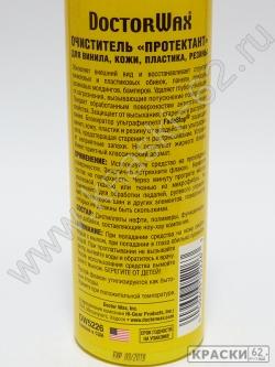 Очиститель Протектант для винила, кожи, пластика, резины Doctor Wax DW5226