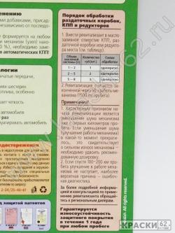 Гель-ревитализант для КПП и редукторов XADO