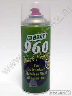 BODY СПРЕЙ ГРУНТ 960 WASH PRIMER