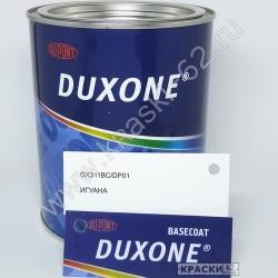 311 BC/DP01 Игуана DUXONE металлик базовая эмаль