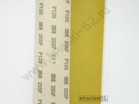 Шлифполоска липучка 3М  120 70*425 мм