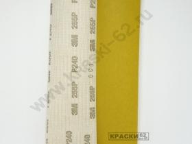 Шлифполоска липучка 3М  240 70*425 мм