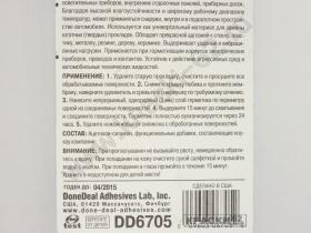 Прозрачный силиконовый герметик-клей для стекол Done Deal DD6705
