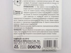 Термостойкий черный силиконовый формирователь прокладок Done Deal DD6710