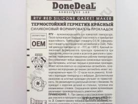 Термостойкий красный силиконовый формирователь прокладок Done Deal DD6724