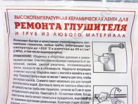 Высокотемпературный (до +650 С) бандаж для ремонта глушителя Done Deal DD6789