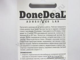 Клей адгезив для приклеивания зеркал заднего вида и автоотделки (2x3мл) Done Deal DD6587