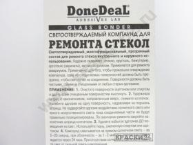 Светоотверждаемый компаунд клей для ремонта стекол Done Deal DD6585