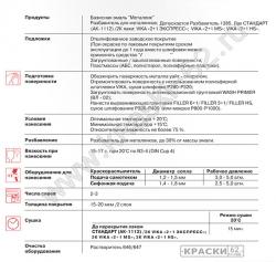670 Сандал VIKA металлик базисная эмаль