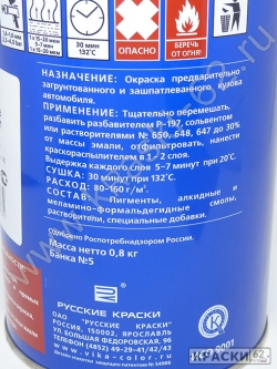 201 Белый VIKA Синталовая эмаль МЛ-1110