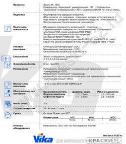 233 Серо-белая Белая VIKA АКРИЛОВАЯ ЭМАЛЬ АК-1301