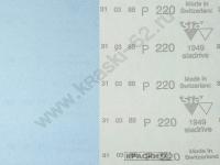 Наждачная бумага сухая SIA 220 230х280 мм