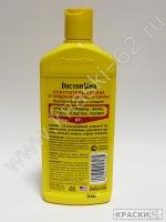 Doctor wax Очиститель кузова DW5628
