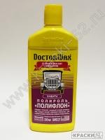 Doctor Wax Полироль с полифлоном DW8227