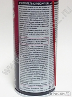Очиститель карбюратора синтетическая формула Hi-Gear HG3116