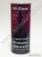 5-минутная промывка двигателя Hi-Gear HG2205