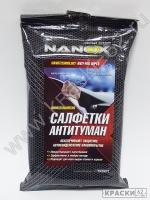 Nanox салфетки антитуман