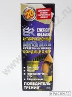Антифрикционный кондиционер металла ENERGY RELEASE