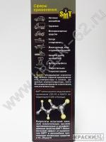 Синтетический кондиционер металла SMT2 125 мл SMT2507