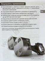 Ревитализант XADO 1 Stage engine revitalizant
