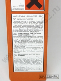 NOVOL BUMPER FIX шпатлевка для пластика, бампера