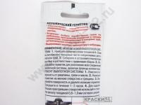 Керамический герметик для ремонта выхлопных систем Done Deal DD6785