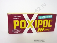 Холодная сварка POXIPOL прозрачный клей двухкомпонентный 10мин 82г