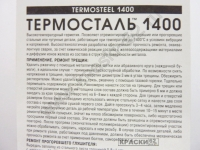 Термосталь термостойкий (до 1400 С) сверхпрочный ремонтный герметик Done Deal DD6799